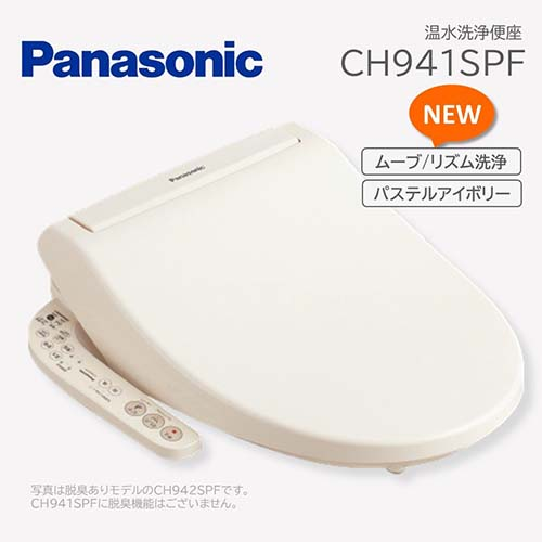 温水洗浄便座 ビューティートワレ パナソニック CH941SPF